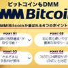リップルやネムのレバレッジ取引が可能!DMMビットコイン(DMM Bitcoin)の口コミ・評判を解説!