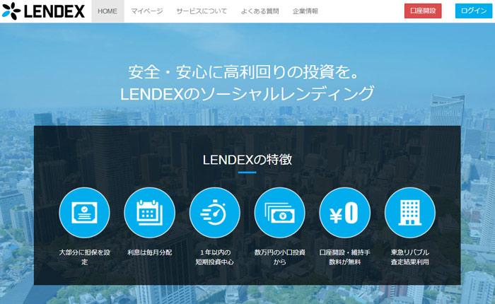 LENDEX(レンデックス)
