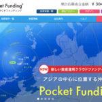 インバウンド需要の高い沖縄の案件に投資できる!ポケットファンディング(Pocket Funding)の評判と口コミを解説!