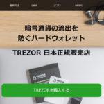 簡単かつ安全に仮想通貨の保管ができる!TREZOR(トレザー)ウォレットの使い方と評判を解説!