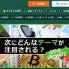 10万円まで手数料無料!松井証券の評判と特徴を解説