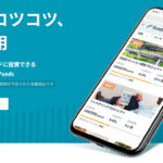 1円から貸付ファンドに投資できる!Funds(ファンズ)の評判と口コミを解説!