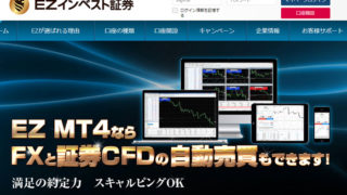 CFDがMT4で取引できる!EZインベスト証券の評判と概要を解説