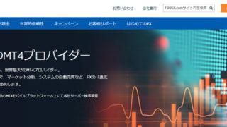 全通貨で無制限キャッシュバックあり!Forex.com(フォレックスドットコム)の評判と概要を解説
