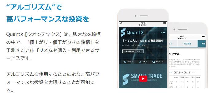 QuantX(クオンテックス)