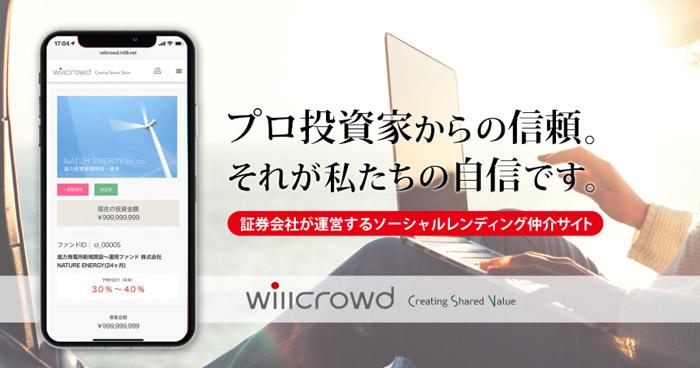 willcrowd(ウィルクラウド)